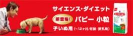 日本ヒルズ・コルゲート株式会社